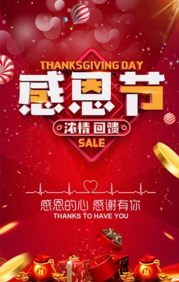 感恩节商场促销\感恩节商场活动