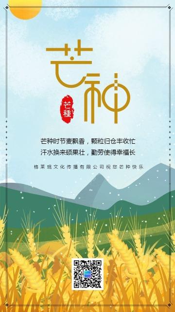 小清新文艺风芒种节气日签海报