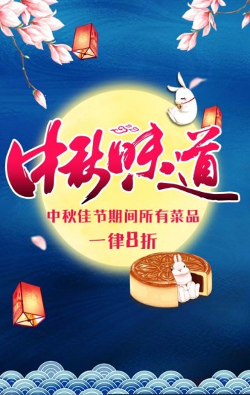 中秋餐饮店火锅店中式菜品店活动微信推广