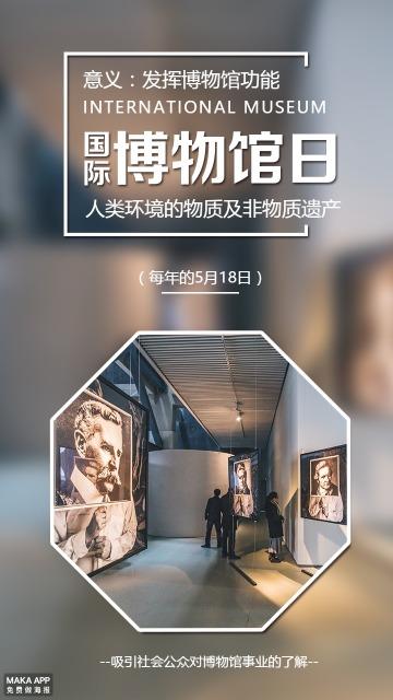 时尚国际博物馆日宣传海报