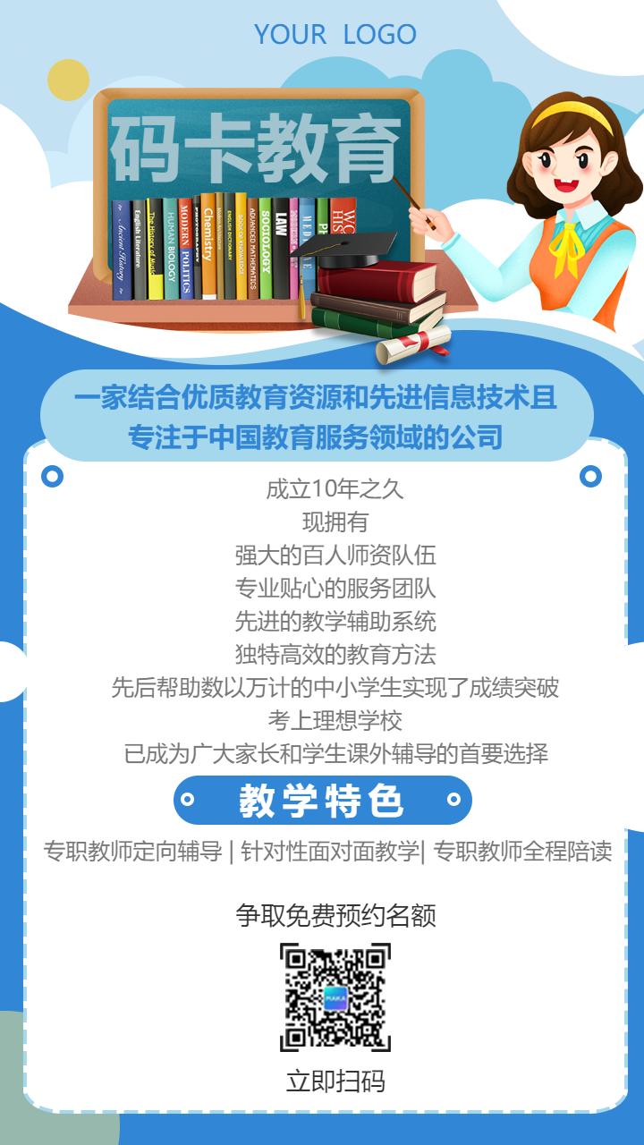 蓝色简约风码卡教育培训行业宣传海报