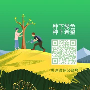 卡通绿色公众号3.12植树节公益文化宣传二维码