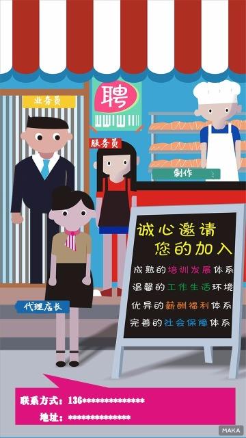 卡通店铺招聘海报