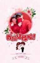 婚庆结婚喜宴电子相册邀请函粉色淡雅清新森系甜蜜模板