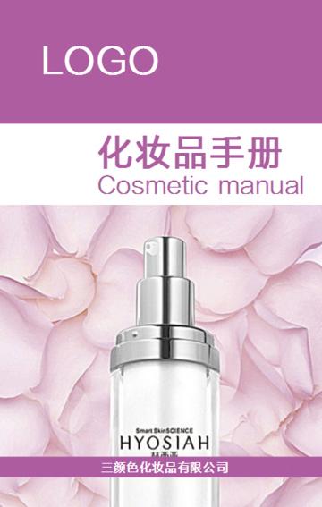 化妆品公司宣传画册