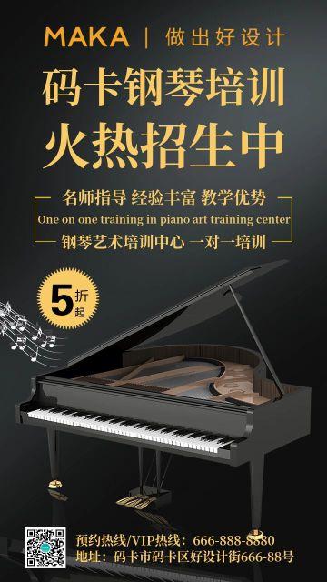 黑金轻奢大气钢琴培训招生宣传海报
