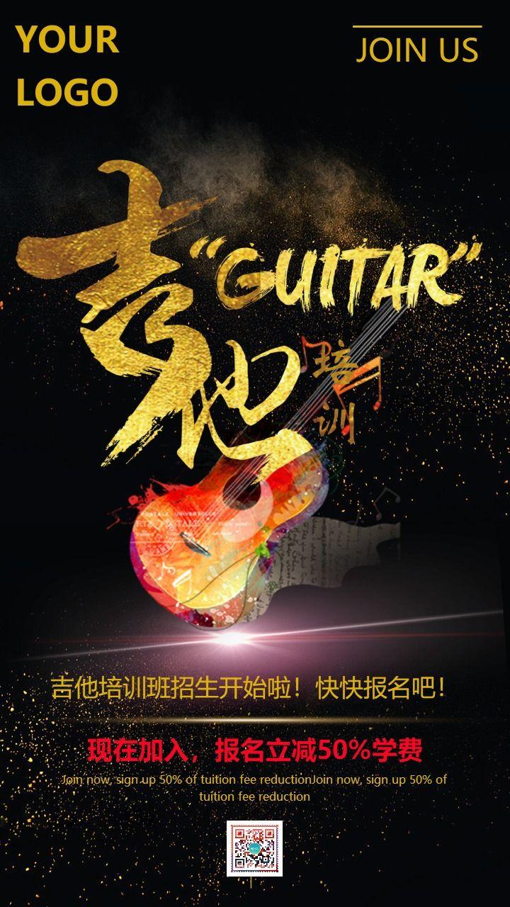 时尚炫酷吉他培训班招生 课外艺术兴趣班