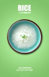 绿色健康大米