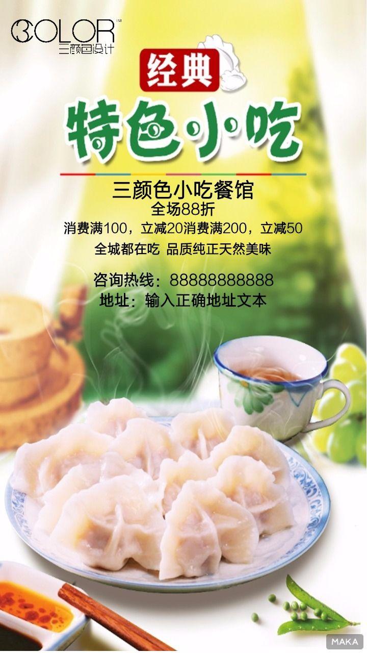 餐饮小吃下午茶美食推广宣传海报