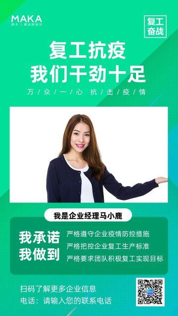 清新绿色渐变风企业/事业单位复工防疫承诺保证书宣传海报