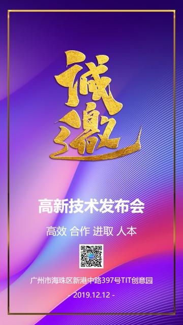 紫色唯美浪漫事业单位会议请柬邀请函海报