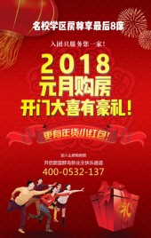 2018年企业新年拜年祝福春节房地产企业促销活动拜年祝福新年贺卡邀