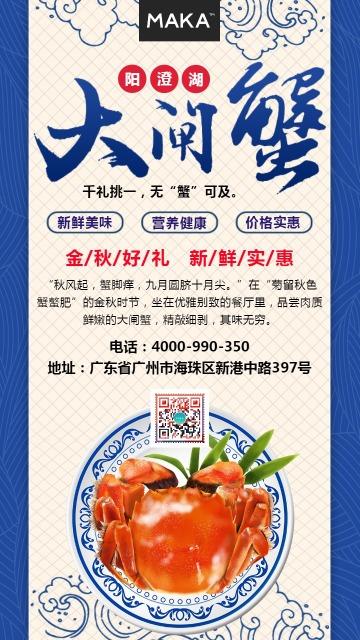 蓝色简约大闸蟹产品推广宣传海报