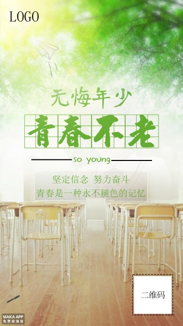 青春纪念青春回忆毕业季公司企业个人宣传海报