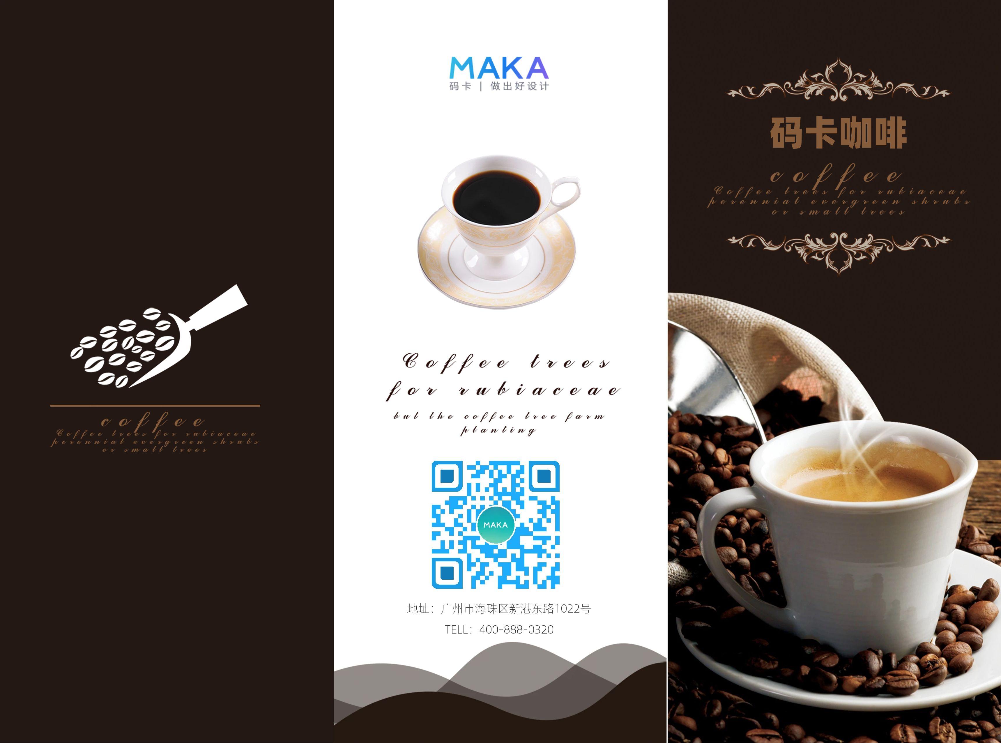 黑色简约价目表咖啡茶饮三折页