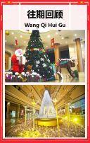 圣诞节 平安夜 圣诞节促销 圣诞节宣传  圣诞节邀请函 圣诞节平安夜活动 圣诞狂欢 圣诞节介绍