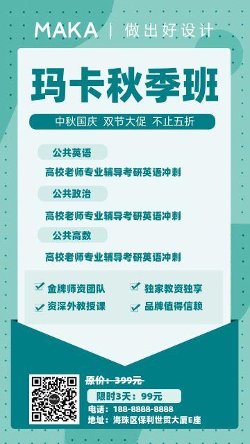蓝色简约培训班K12教育宣传海报