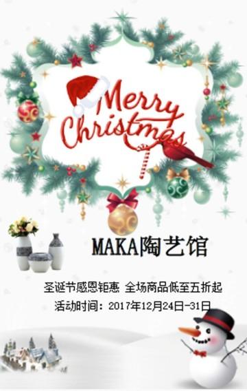 圣诞节促销 陶艺馆促销 平安夜活动