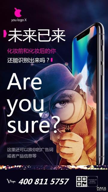 黑色商务科技感手机新品上市宣传海报