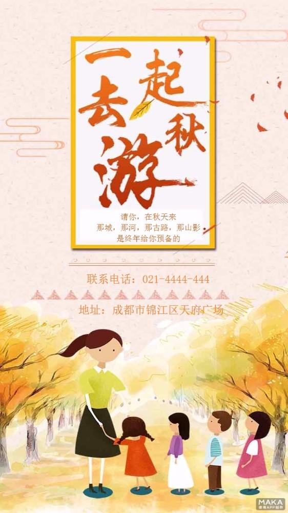 金黄色卡通文艺秋游宣传海报