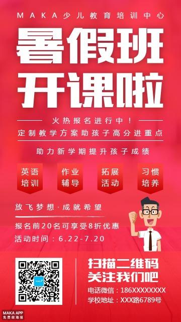 扁平化红色暑假班艺术吧招生海报