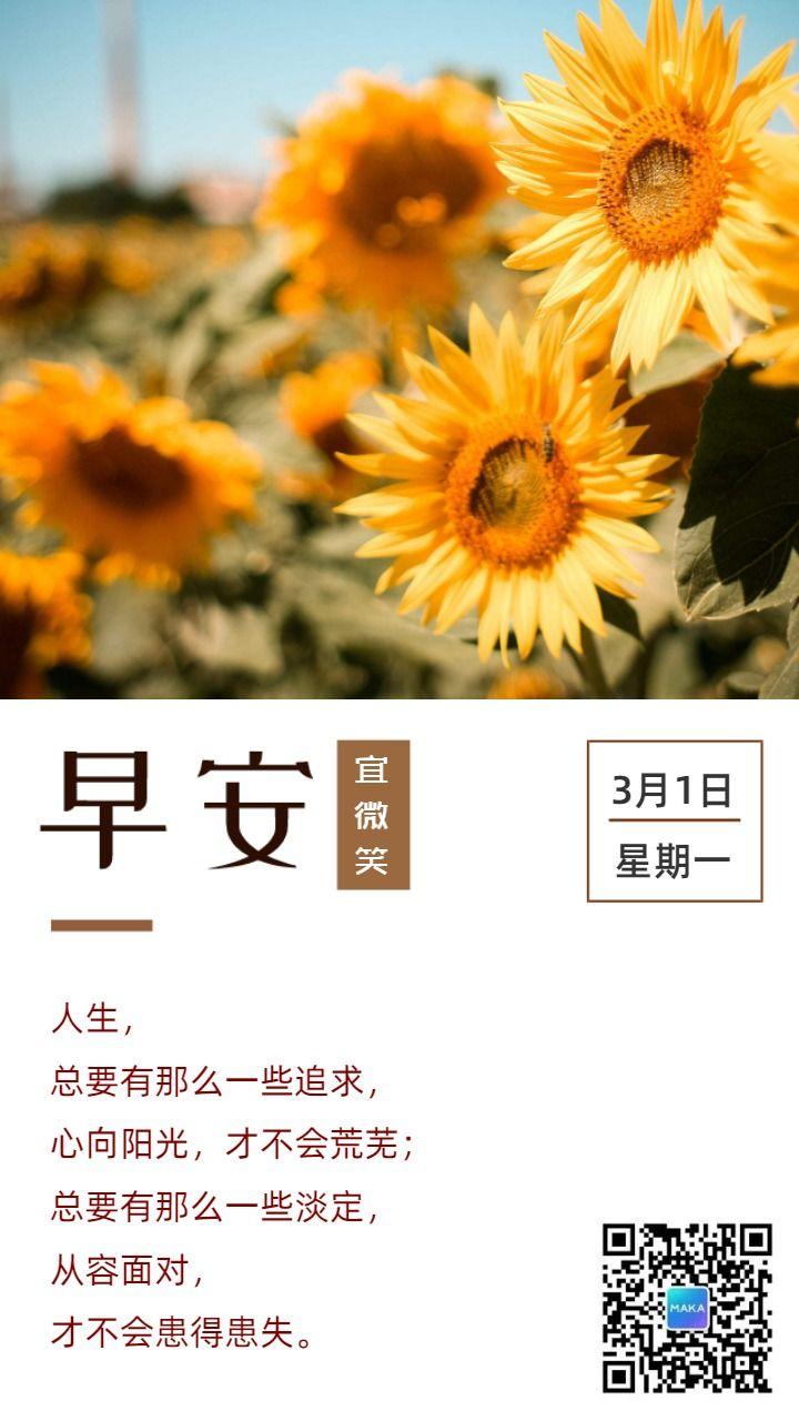 黄色文艺向日葵早安文化早安日签手机海报