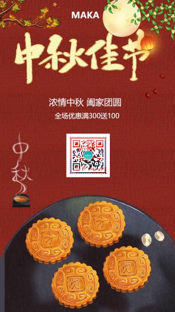 简约中秋月饼促销活动海报