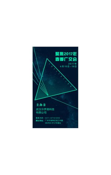 大气产品推广/商品促销/周年庆典活动