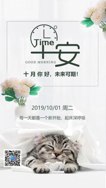文艺清新10月十月你好早安励志心情日签海报