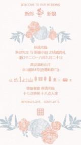 粉色优雅新中式淡雅婚礼邀请函结婚喜帖海报