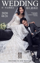 高端高级灰杂志风婚礼邀请函H5