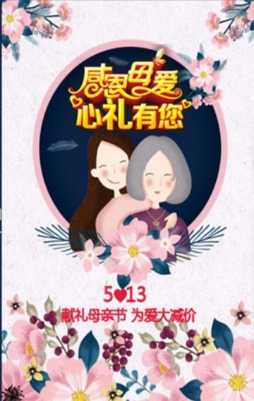 感恩母亲节/母亲节贺卡/母亲节祝福/母亲节促销/母亲节产品促销