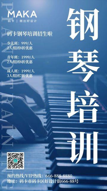 蓝色简约风钢琴培训招生宣传海报