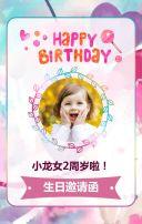 彩粉生日邀请函宝宝周岁孩子生日会生日派对同学邀请