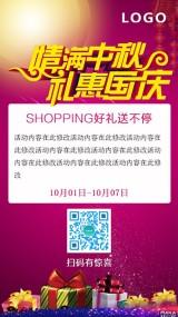 红色中秋国庆双节购物大优惠宣传促销海报