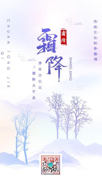 紫色简约清新中国风插画设计风格二十四节气之霜降宣传海报