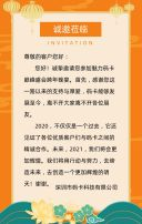 黄色国潮风格企业年会年度会议邀请函H5