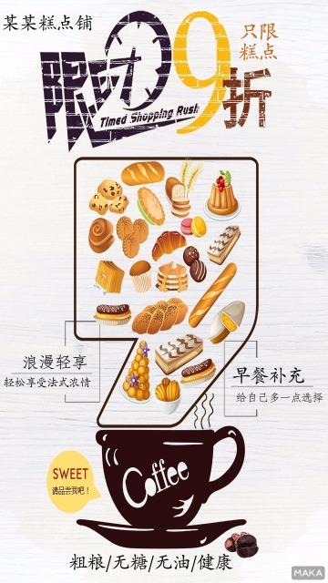 糕点铺打折海报风格咖啡色