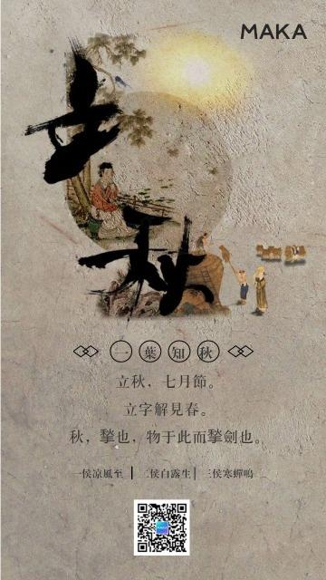 十二节气之立秋海报宣传