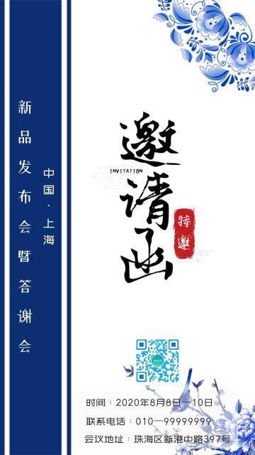 中国风青花瓷会议邀请函海报