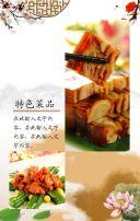 私房菜美食推荐餐厅宣传