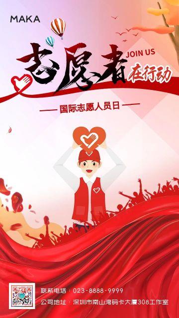红色简约大气风格国际志愿者日节日宣传手机海报