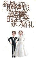 快闪清新时尚ins风卡通崽崽婚礼邀请函请柬请帖