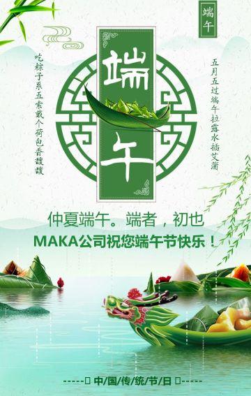 [端午节]中国传统节日五月初五端午节