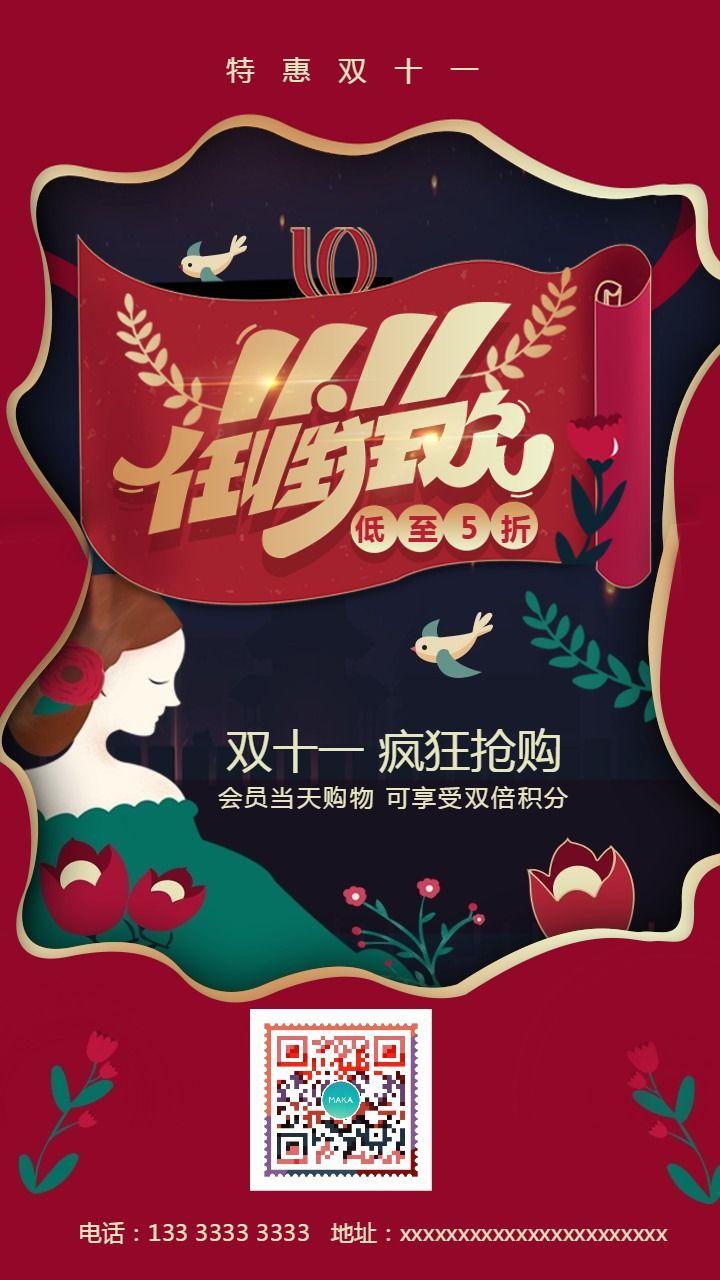 红色复古双十一海报 任性狂欢购 促销