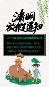 卡通手绘4.5清明节放假通知宣传海报