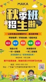 黄色卡通清新教育培训秋季招生宣传海报