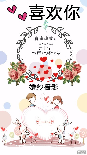 喜欢你婚纱摄影宣传海报卡通爱情