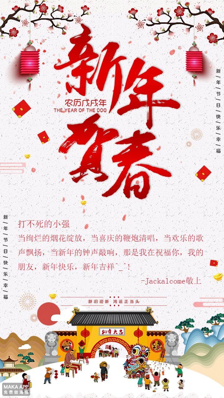 个人送祝福朋友闺蜜同事亲人祝福春节贺卡通用中国风