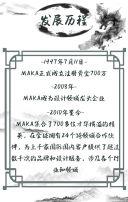 水墨中国风企业招聘宣传H5